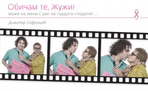 1 Facebook Publikaciq_Film strip Obicham te_Dimitar 29.05.18