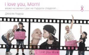 2 Facebook Publikaciq_Film strip Obicham te_Dimitar 29.05.18