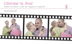 3 Facebook Publikaciq_Film strip Obicham te_Dimitar 29.05.18