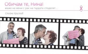 4 Facebook Publikaciq_Film strip Obicham te_Dimitar 29.05.18