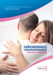 COVER Broshura 48 pages 150x210mm Sexuality One in 8