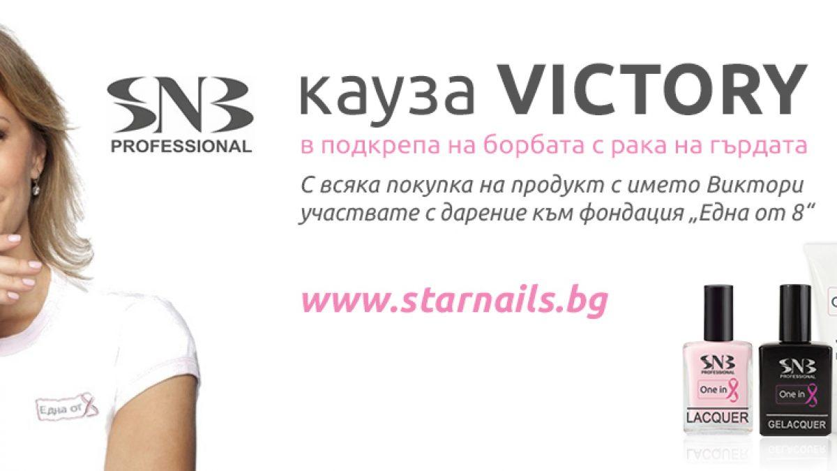 Сърдечно благодарим на Стар Нейлз – България за доброто партньорство!