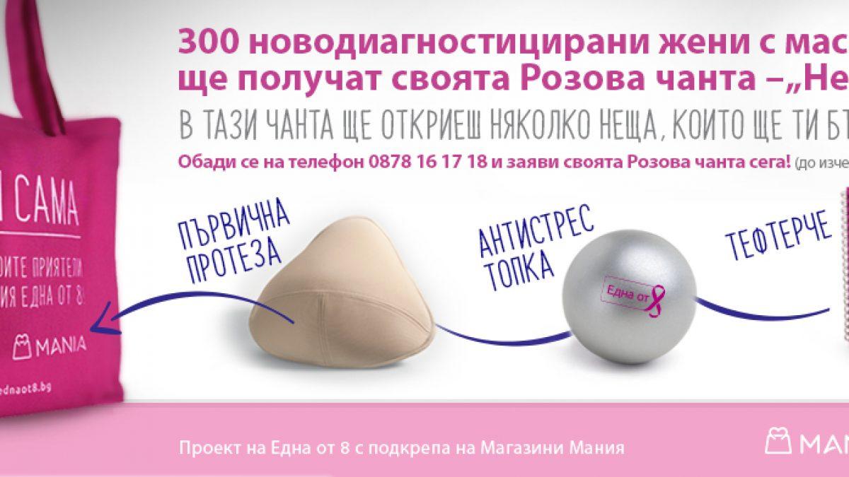 """Розова чанта – """"Не си сама!"""" в подкрепа на новодиагностицирани жени с рак на гърдата"""