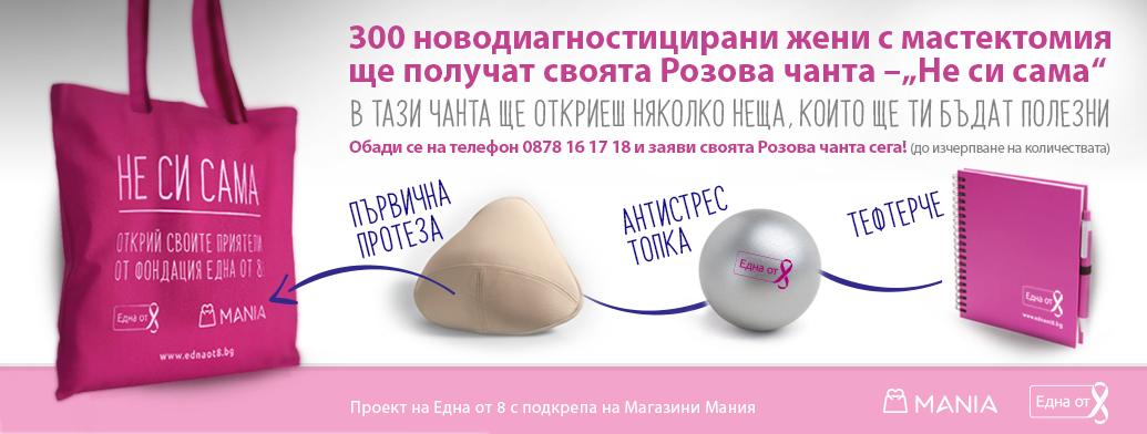 Facebook cover Pink Bag Edna ot 8 20.06.19 Preview 4